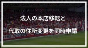 神戸市で法人の本店移転と代表取締役の住所変更を同時に行った話