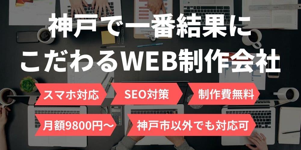 神戸で一番結果にこだわるWEB制作会社