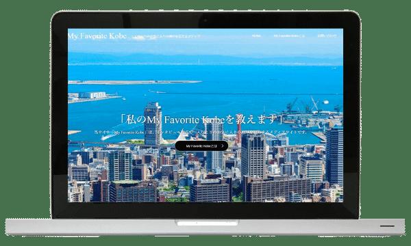 神戸に特化したメディアサイトでPRできる